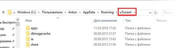 путь к папке программы uTorrent Portable на диске компьютера