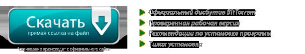 скачать программу BitTorrent бесплатно