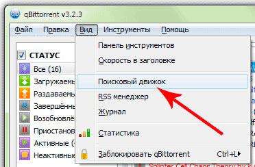 Скачать qBitTorrent