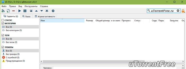 Скачать qBitTorrent бесплатно