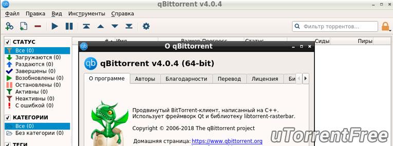 qBitTorrent бесплатно