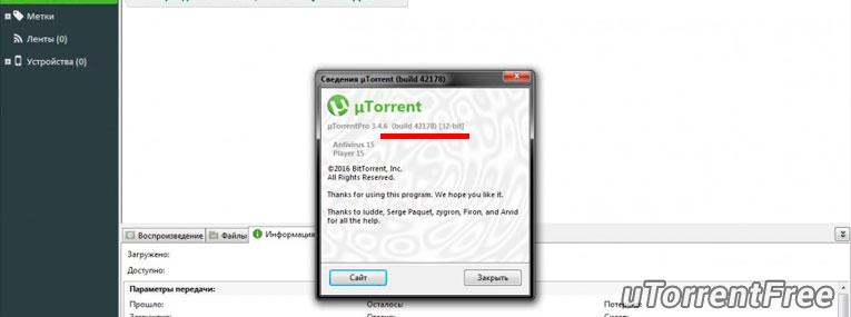 uTorrent 32 bit - бесплатно