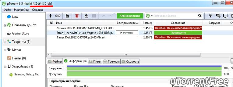 Скачать uTorrent для Windows бесплатно