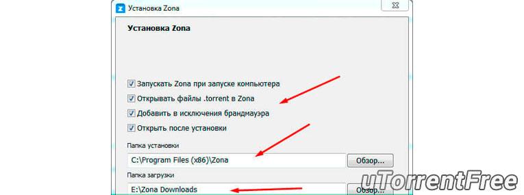 Программа Zona