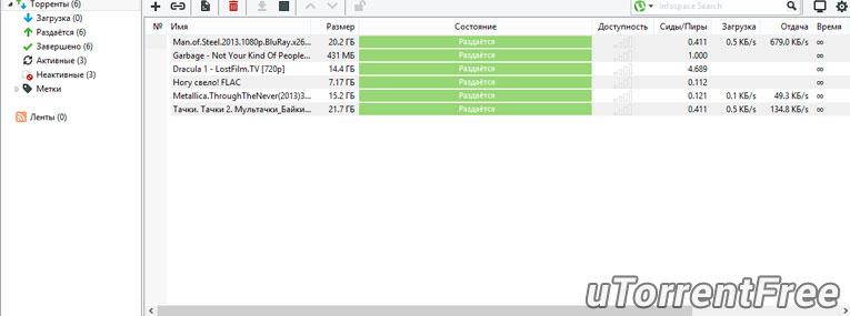 скачать uTorrent Portable