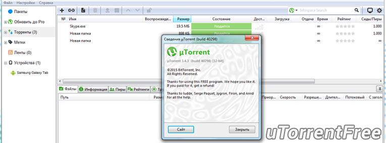 скачать uTorrent-portable