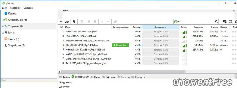 uTorrent для Windows бесплатно