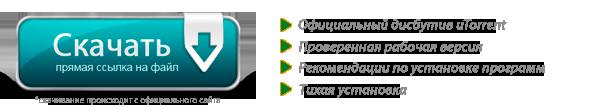 Скачать программу uTorrent бесплатно