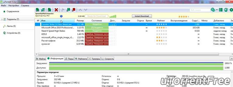 скачать uTorrent-2