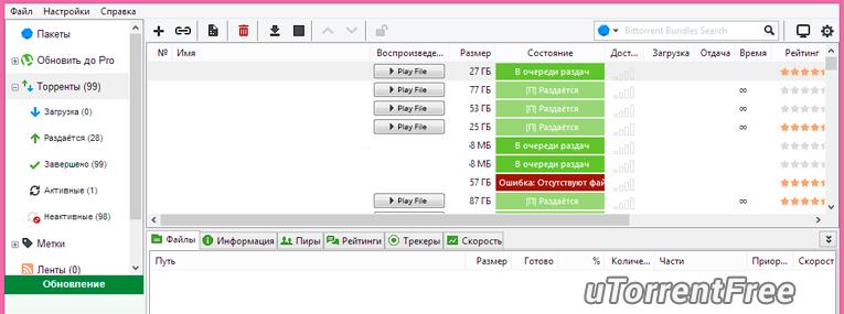 скачать uTorrent бесплатно