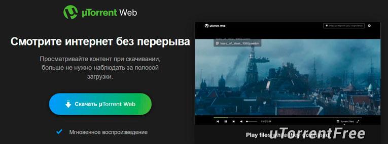 web-torrent-client
