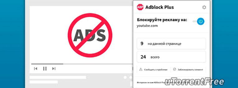 отключить рекламу в торрент через adblock